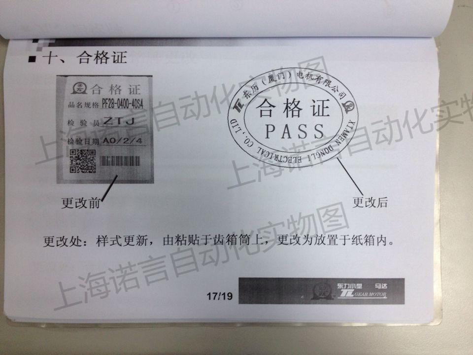 东力电机公司于2014-5月开始使用新的合格证,特此说明